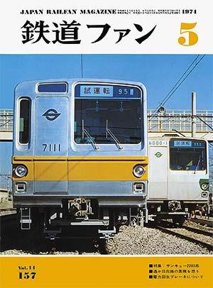鉄道ファン1974年5月号(通巻157号)表紙