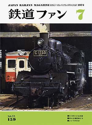 鉄道ファン1974年7月号(通巻159号)表紙