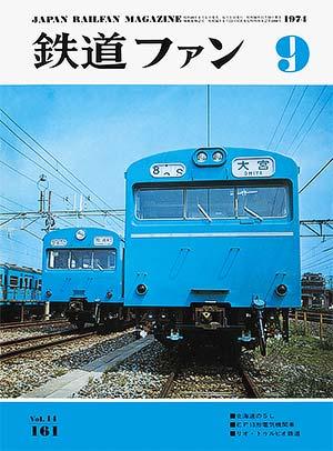 鉄道ファン1974年9月号(通巻161号)表紙