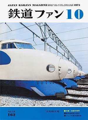 鉄道ファン1974年10月号(通巻162号)表紙