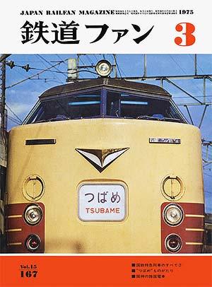 鉄道ファン1975年3月号(通巻167号)表紙
