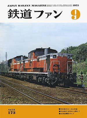 鉄道ファン1975年9月号(通巻173号)表紙