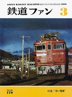 鉄道ファン1976年3月号(通巻179号)表紙
