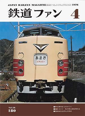 鉄道ファン1976年4月号(通巻180号)表紙
