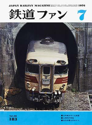 鉄道ファン1976年7月号(通巻183号)表紙