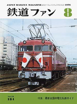 鉄道ファン1976年8月号(通巻184号)表紙