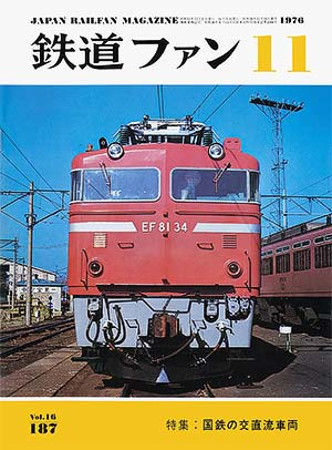 鉄道ファン1976年11月号(通巻187号)表紙
