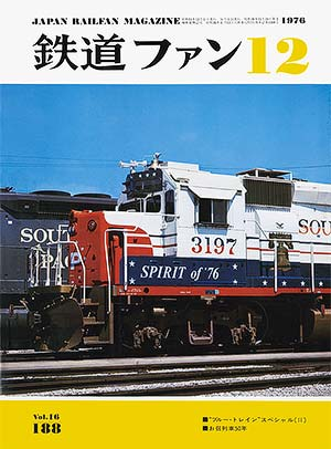 鉄道ファン1976年12月号(通巻188号)表紙