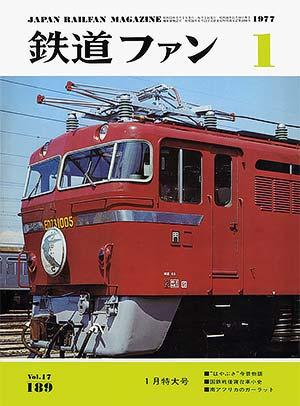 鉄道ファン1977年1月号(通巻189号)表紙