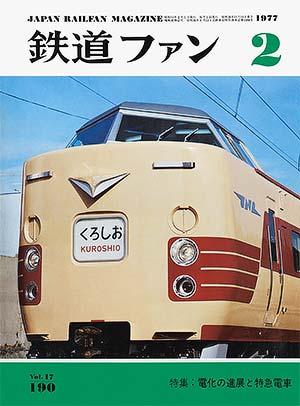 鉄道ファン1977年2月号(通巻190号)表紙