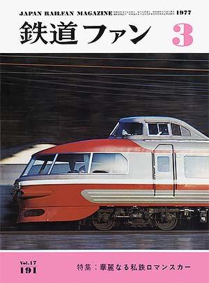 鉄道ファン1977年3月号(通巻191号)表紙