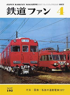 鉄道ファン1977年4月号(通巻192号)表紙