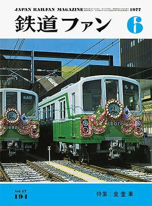 鉄道ファン1977年6月号(通巻194号)表紙