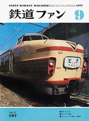 鉄道ファン1977年9月号(通巻197号)表紙