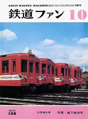 鉄道ファン1977年10月号(通巻198号)表紙