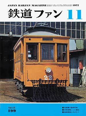 鉄道ファン1977年11月号(通巻199号)表紙