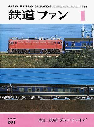 鉄道ファン1978年1月号(通巻201号)表紙