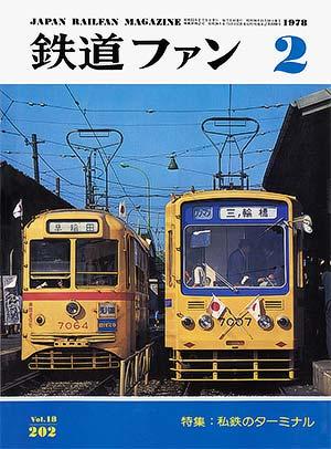 鉄道ファン1978年2月号(通巻202号)表紙