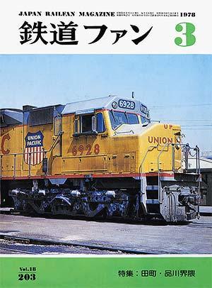 鉄道ファン1978年3月号(通巻203号)表紙