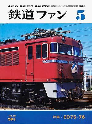 鉄道ファン1978年5月号(通巻205号)表紙