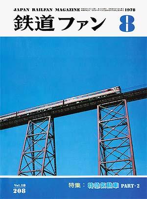 鉄道ファン1978年8月号(通巻208号)表紙