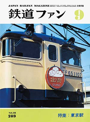 鉄道ファン1978年9月号(通巻209号)表紙