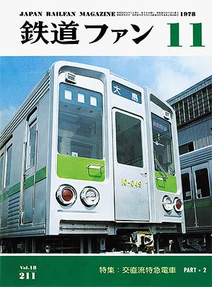 鉄道ファン1978年11月号(通巻211号)表紙