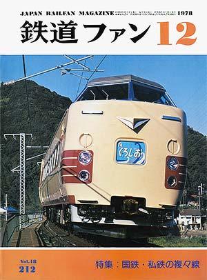 鉄道ファン1978年12月号(通巻212号)表紙