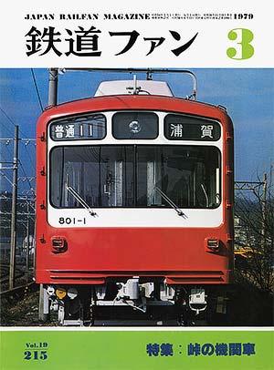 鉄道ファン1979年3月号(通巻215号)表紙