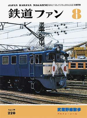 鉄道ファン1979年8月号(通巻220号)表紙