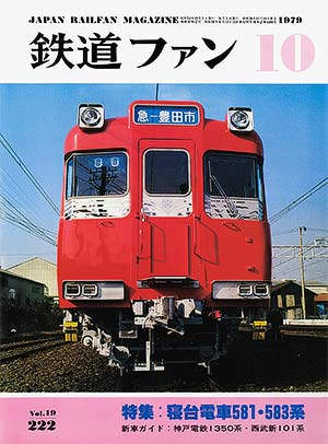 鉄道ファン1979年10月号(通巻222号)表紙