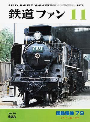 鉄道ファン1979年11月号(通巻223号)表紙