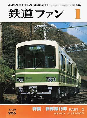 鉄道ファン1980年1月号(通巻225号)表紙