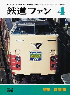 鉄道ファン1980年4月号(通巻228号)表紙