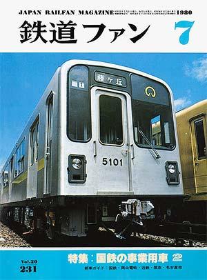 鉄道ファン1980年7月号(通巻231号)表紙