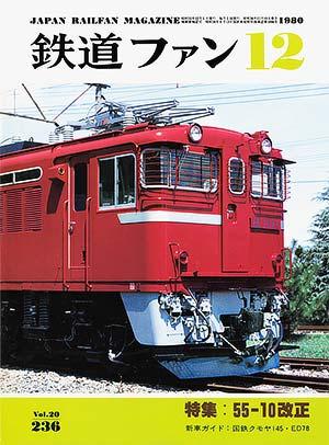 鉄道ファン1980年12月号(通巻236号)表紙