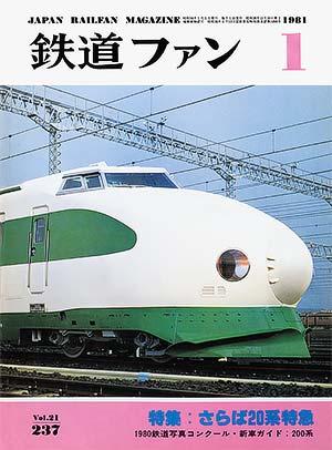 鉄道ファン1981年1月号(通巻237号)表紙