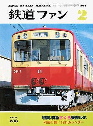 鉄道ファン1981年2月号(通巻238号)表紙