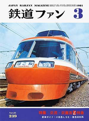 鉄道ファン1981年3月号(通巻239号)表紙