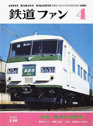 鉄道ファン1981年4月号(通巻240号)表紙