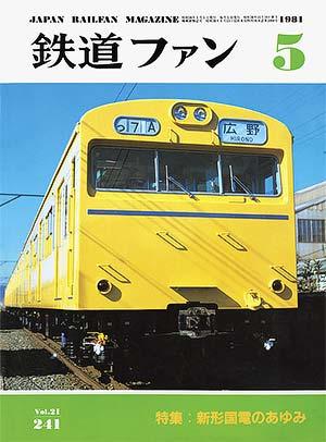 鉄道ファン1981年5月号(通巻241号)表紙