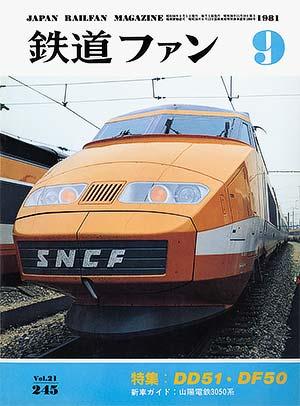 鉄道ファン1981年9月号(通巻245号)表紙