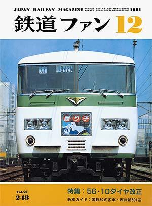 鉄道ファン1981年12月号(通巻248号)表紙