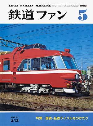 鉄道ファン1982年5月号(通巻253号)表紙
