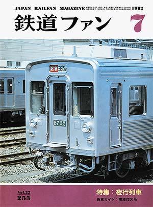 鉄道ファン1982年7月号(通巻255号)表紙