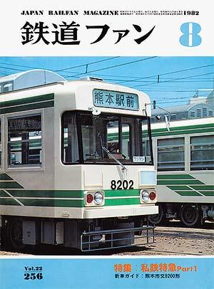 鉄道ファン1982年8月号(通巻256号)表紙