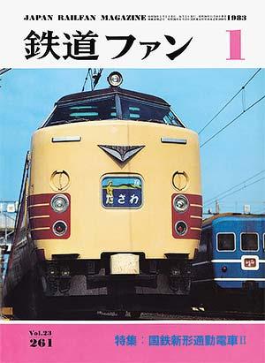 鉄道ファン1983年1月号(通巻261号)表紙