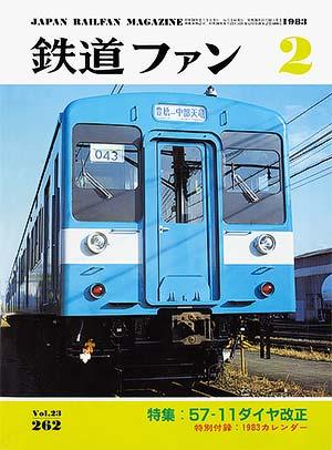 鉄道ファン1983年2月号(通巻262号)表紙