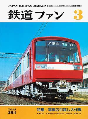 鉄道ファン1983年3月号(通巻263号)表紙