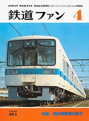 鉄道ファン1983年4月号(通巻264号)表紙